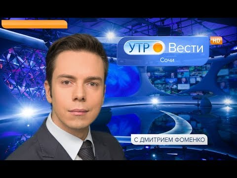 Вести Сочи 05.04.2018 8:35 видео