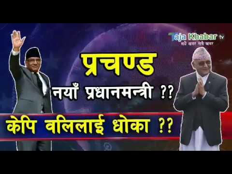 (अोलिलाई धोका ? यसरी प्रधानमन्त्री बन्न सक्छन् प्रचण्ड Prachanda...6 min, 7 sec.)