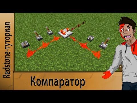 Red-основы: компаратор