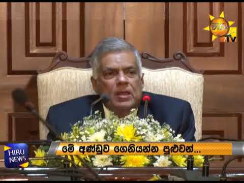 """I am the Prime Minister,"" says Ranil Wickremesinghe"