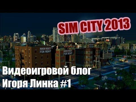 Видеоигровой блог Игоря Линка - SimCity 5