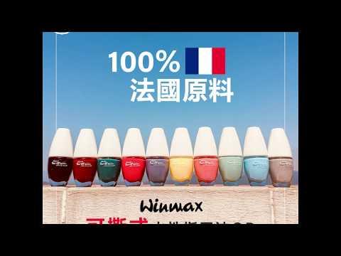 WINMAX 可撕式水性指甲油 OP(10 mL)20色可選
