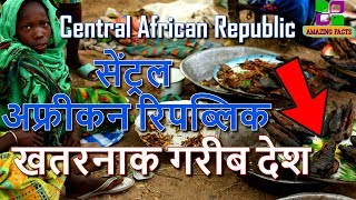 एक खतरनाक गरीब देश // Amazing Facts of Central African Republic