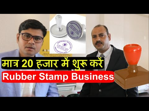 5 गुना मुनाफे वाला बिज़नेस - Rubber Stamp Making - Start From Home