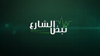 نبض الشارع - اعتراض مستأجري محال مجمع دعباس مول على طلب دفع ضربية الاملاك