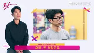 정동극장 창작ing 뮤지컬 '판' -김지훈 배우편-
