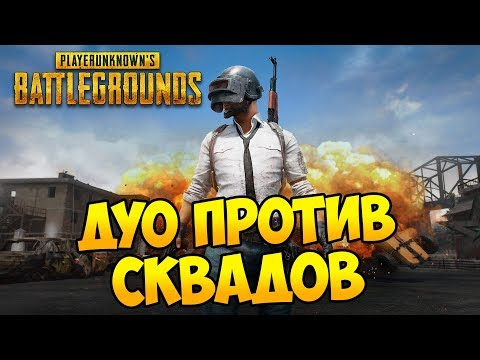 ДУО ПРОТИВ СКВАДОВ, БИТВА ЗА ТОП 1 - Battlegrounds