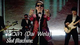 ได้เวลา (Dai Wela) [Official MV]