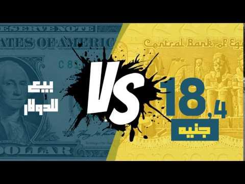 مصر العربية  سعر الدولار اليوم الأربعاء في السوق السوداء 29-3-2017