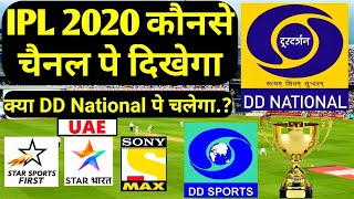 IPL 2019 Kis Channel Par aayega - Kya dd national pe dikhega..?