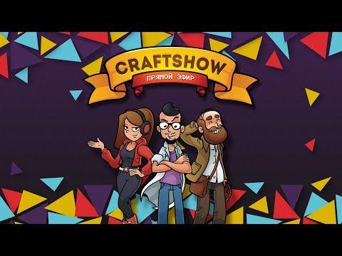CraftShow Live: Дайстеры - Вперед, манчкины!