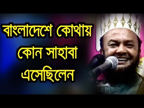 "bd new waz mahafil 2019 full HD ""There was a sahaba in Bangladesh"" by dr. abul kalam azad bashar"