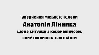 Звернення міського голови Анатолія Лінника щодо ситуації з коронавірусом, який поширюється світом