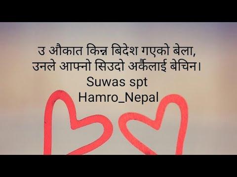 Quotes about friendship - मन छुने लाईन हरु part-20Nepali Quotes  मन छुने लाईन हरु  Heart Touching Nepali QuotesHamro Nepal