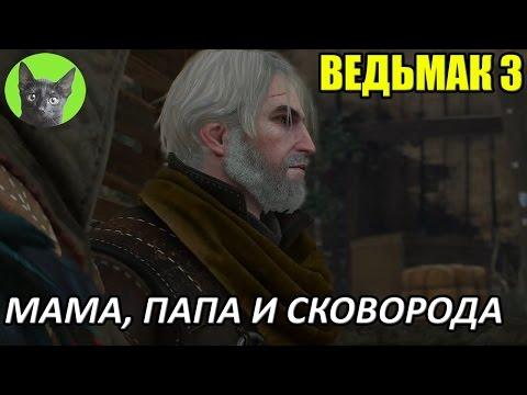 Ведьмак 3 - Юмор - Мама папа и сковорода - DomaVideo.Ru