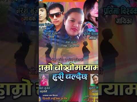 (New  Lok Dohori Song 2017 Hamro Chokhomayama .. 11 min.)