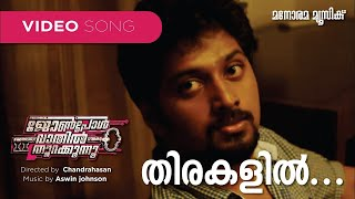 John Paul Vaathil Thurakkunnu - Theme Song