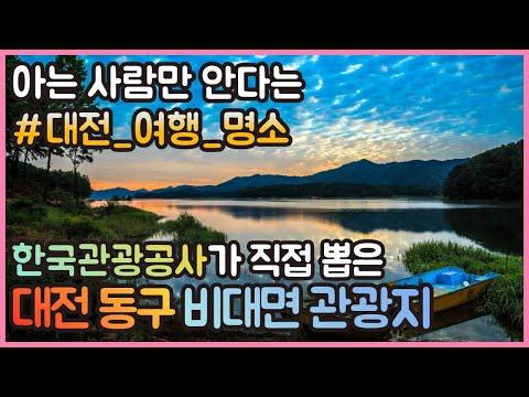 [대전 여행명소] 한국관광공사가 직접 뽑은 대전 동구 비대면 관광지