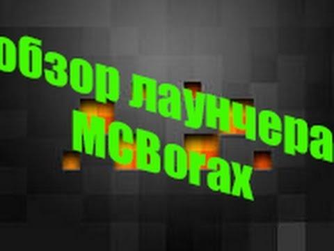скачать mcborax лаунчер