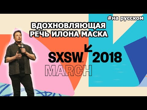 Вдохновляющая речь Илона Маска на SXSW 2018  10.03.2018  (На русском)
