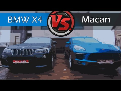 BMW X4 VS Porsche Macan. Сравнительный тест