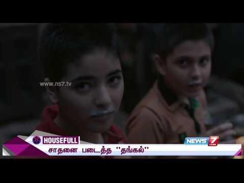 Dangal box office collection: Aamir Khan beats Aamir Khan  | Super Housefull | News7 Tamil