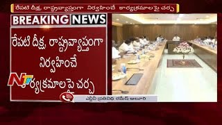 CM Chandrababu Holds Meeting With TDP Leaders Over One Day Strike Action Plan || Vijayawada