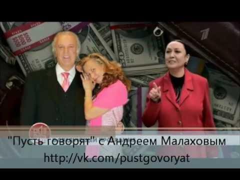 Пусть говорят (анонс на эфир от 12.09.2012) (видео)