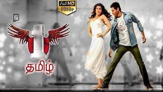 Video No 1 Tamil Full Movie || Latest Tamil Movies || Mahesh Babu, Kriti Sanon MP3, 3GP, MP4, WEBM, AVI, FLV September 2018