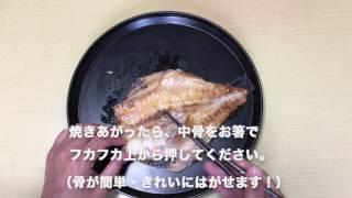 赤魚干物の美味しい焼き方&上手な食べ方講座