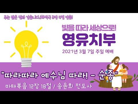 2021년 3월 7일 차세대온라인예배-영유치부