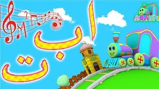 Arabic Alphabet Song With Battar Hijaiyah Trains Nursery Rhymes For Children | Abata Channel