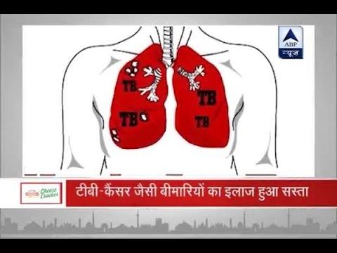 Business News: Treatment of TB, Cancer got cheaper