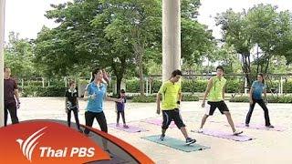 ข.ขยับ - ท่าออกกำลังกายสำหรับคนพักผ่อนไม่เพียงพอ