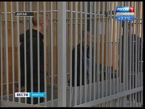 Убийцы семьи из посёлка Усть Ордынский отправились в тюрьму на долгие годы - DomaVideo.Ru
