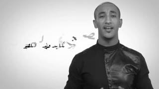 Naker Lehssan - Redwan El Asmar