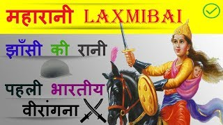 Video झाँसी की रानी (लक्ष्मीबाई) जीवनी    Rani Laxmi Bai History in Hindi download in MP3, 3GP, MP4, WEBM, AVI, FLV January 2017