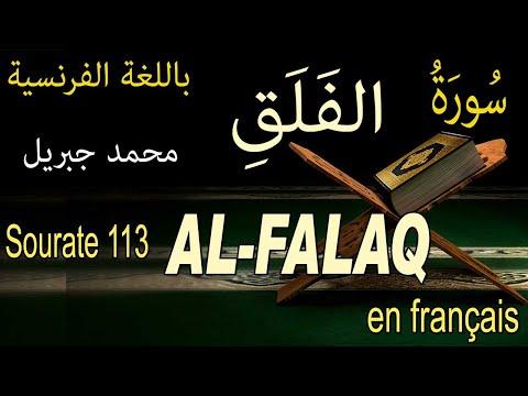 Sourate 113 AL-FALAQ L'AUBE NA SSANTE