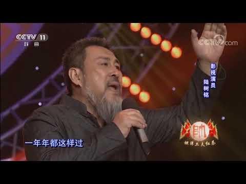 20170909 梨园闯关我挂帅 演唱:陆树铭