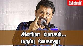 Video சினிமாவில் தலித் அரசியல்? Evidence Kathir furious speech | Dalit Politics in Cinema MP3, 3GP, MP4, WEBM, AVI, FLV Desember 2018