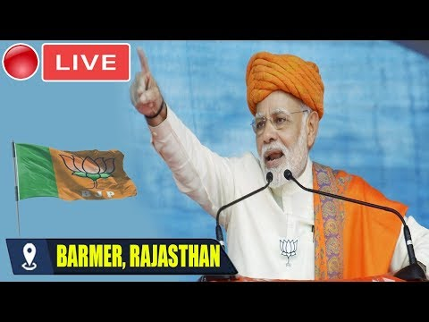 Modi Live : Pm Modi Addresses Public Meeting At Barmer, Rajasthan | 2019 Election Bjp Campaign