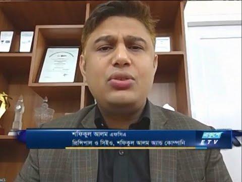 ETV Business |শফিকুল আলম এফসিএ-প্রিন্সিপাল ও সিইও, শফিকুল আলম অ্যান্ড কোম্পানি।