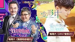 """【欢迎订阅湖南卫视官方频道 Subscribe to Hunan TV YouTube Channel: http://bit.ly/2psnMqv 】更新时间:每周五七十二层奇楼 facebook官方粉丝页面:http://bit.ly/2pNh8O9《七十二层奇楼》官方播放列表:http://bit.ly/2oVYfsV【节目简介】《七十二层奇楼》是一档原创文化探秘节目,由南派三叔担任总设计。六位参与嘉宾将接受南派三叔的邀请寻找古籍《天宫秘术》,展开一段新奇的冒险之旅。每期他们将在奇景中通过合作,竞争和博弈寻找失落的宝物和离开的线索,成功者将瓜分""""铜币""""。节目采用实景+虚景打造视效奇观。目前嘉宾有吴亦凡、任达华、吴磊、大张伟、王小利、刘畅、娃尔。■□更多精彩节目请订阅■□我是歌手官方频道: http://bit.ly/2npmStj芒果TV精选频道: http://bit.ly/2nCbVY2快乐综艺联盟频道: http://bit.ly/2pffOR92017快乐男声频道:http://bit.ly/2oZPD3O■□ 更多官方资讯 欢迎关注我们社交网络页面 ■□爸爸去哪儿官方 Facebook 粉丝专页:http://bit.ly/2oaY9ct明星大侦探Facebook粉丝专页:http://bit.ly/2oCz26S我是歌手Facebook粉丝专页:http://bit.ly/2pnJEnc芒果小喇叭Facebook粉丝专页: http://bit.ly/2odZI8L中国湖南卫视官方 Facebook: https://www.facebook.com/hntvchina中国湖南卫视官方 Twitter: https://twitter.com/HUNANTVCHINA■□ 更多其他湖南卫视精彩节目【官方超清1080P】■□《妈妈是超人》第二季 播放列表 http://bit.ly/2p9qtim《妈妈是超人》第一季 播放列表 http://bit.ly/2qcP2cY《花儿与少年》第三季 http://bit.ly/2nLC2gR《2017变形计》播放列表 http://bit.ly/2qdGm8I《歌手2017》 播放列表 http://bit.ly/2qdq9As《向往的生活》 播放列表 http://bit.ly/2qcNFek《我是歌手》第一季 http://bit.ly/2oOFPp0《我是歌手》第二季http://bit.ly/2oOFQcy《我是歌手》第三季 http://bit.ly/2pnOWiB《我是歌手》第四季 http://bit.ly/2pEPqUj《明星大侦探》第二季 http://bit.ly/2qkYudu《明星大侦探》第一季 http://bit.ly/2oRCBlE《为你而来》官方版 http://bit.ly/2ql3wqg《神奇的孩子》 官方版 http://bit.ly/2oRtBwH《真正男子汉》第一季 http://bit.ly/2oRwDB3《真正男子汉》第二季 http://bit.ly/2pnEpUl《一年级·毕业季》全集 http://bit.ly/2p9A2xN《一年级·大学季》全集 http://bit.ly/2p9nWos《我想和你唱》全集 http://bit.ly/2qkThlG《天天向上》官方版 http://bit.ly/2oCB3Qu《快乐大本营》官方版 http://bit.ly/2ps32S6"""