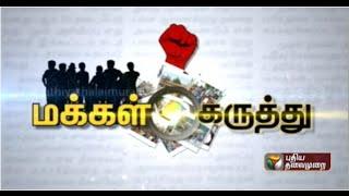Public Opinion (29-01-2015)