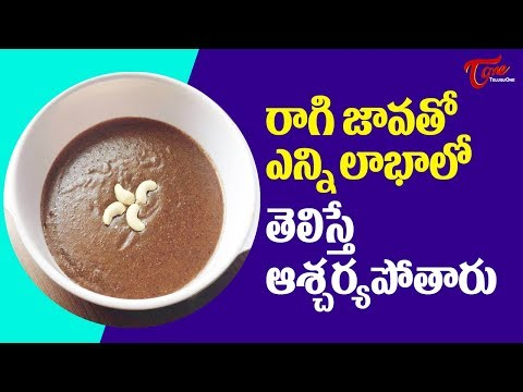 Ragi Java (Ragi Malt) Benefits | Health Facts - TeluguOne