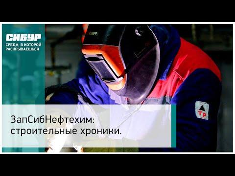 Ролик оходе строительства ЗапСибНефтехима виюле 2018 года