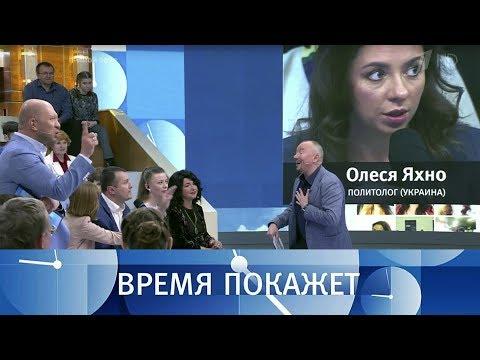Списки Украины. Время покажет. Выпуск от 06.06.2018 - DomaVideo.Ru