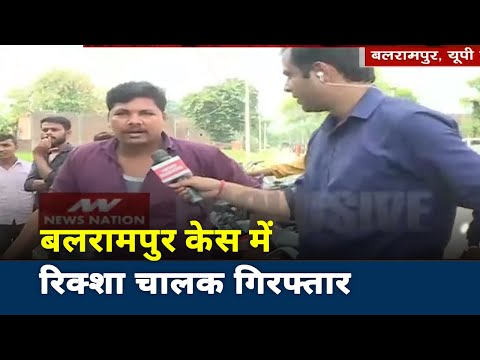 Balrampur Case:  UP Police in action after News Nation campaign for justice   Breaking News