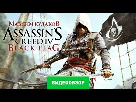 Обзор игры Assassin's Creed IV: Black Flag [Review]