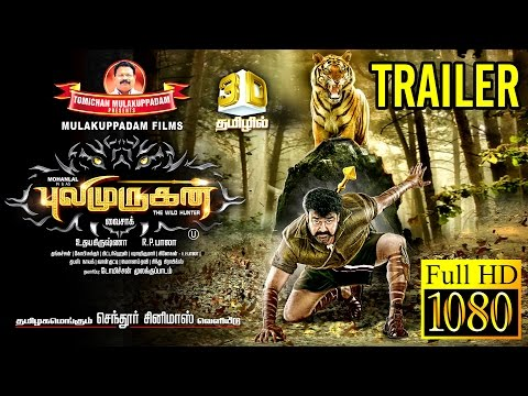 PULIMURUGAN TAMIL OFFICIAL TRAILER | Mohanlal | Vysakh